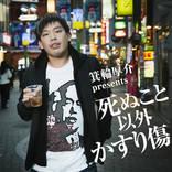 人生応援ソングのコンピ盤『死ぬこと以外かすり傷』が完成!プロデューサー箕輪厚介コメントも到着!