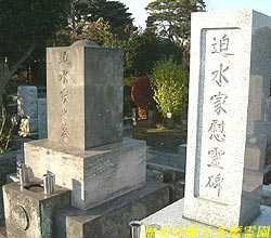 多磨霊園にある迫水久常さんの墓