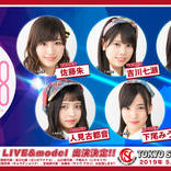 『Tokyo Street Collection』にAKB48 Team8、BOYS AND MENら出演決定!