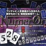 【懐かしの番組】数字をめぐる戦略型推理ゲーム「Numer0n(ヌメロン)」