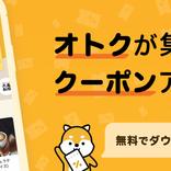 """柴犬が""""お得""""にお届け! クーポンに特化した専門アプリ『オトクル』iOS版が配信開始"""