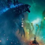 """""""王の覚醒""""『ゴジラ キング・オブ・モンスターズ』本ポスター解禁"""