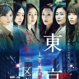 倉科カナら、迫り来る恐怖に凍りつく「東京二十三区女」ポスタービジュアル解禁