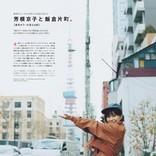 【動画】芳根京子が舞台初主演&全編長崎弁にチャレンジ‼『母と惑星について、および自転する女たちの記録』公開フォトコール