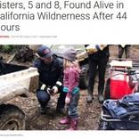 森で迷った8歳と5歳の姉妹、44時間後の救出までサバイバルスキルで凌ぐ(米)