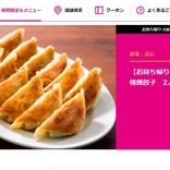 【裏技】バーミヤンの「W焼餃子(12コ)」は持ち帰りにすると店内注文より200円も安くなる