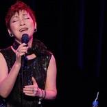 大橋純子 がん克服し歌手活動を再開
