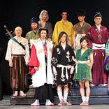 鈴木拡樹、有澤樟太郎、健人ら出演、舞台『どろろ』東京公演開幕~「家族」という縁で繋がるストーリー