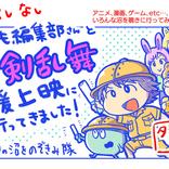 【となりの沼をのぞきみ隊】映画『刀剣乱舞』応援上映に行った結果……!?