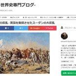 マフディーの反乱 – 英国を動揺させたスーダンの大反乱(歴ログ -世界史専門ブログ-)