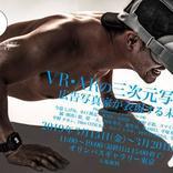 """広告写真家が表現する『VR・ARの三次元写真展』 羽生結弦や森且行、 UVERworldの""""飛び出る""""広告を展示"""
