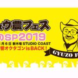 ギュウゾウ主催『ギュウ農フェス』フィロのス、ロジャポら追加出演者を発表 栃木産コシヒカリ米1俵争奪アームレスリング大会の開催も決定