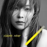 指原莉乃がAKB48『ジワるDAYS』初披露、卒業ソングにファン感慨「うるうるしたよ」