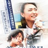 川村ゆきえ がエスカレートするマスコミに狙われる主演映画『美しすぎる議員』(3月16日公開)