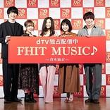 倉木麻衣、『FHIT MUSIC♪』トークイベントでドラマ続編を熱望「私も恋愛したい!」
