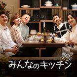 IZ*ONE 宮脇咲良ら出演「みんなのキッチン」レギュラー放送決定