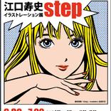 『ストップひばりくん』作者・江口寿史が描く美少女は「生まれ変わったらなりたい自分」