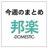 関ジャニ『トレース』主題歌が1位、日向坂46が新曲MV公開、米津/星野/三浦がツアーファイナル:今週の邦楽まとめニュース