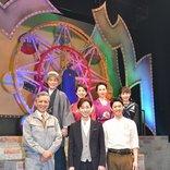 『トリッパー遊園地』開幕!A.B.C-Z河合郁人、辰巳雄大との20年ぶりの共演に「安心」
