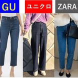 【GU・ユニクロ・ZARA】大注目の神デニム3選