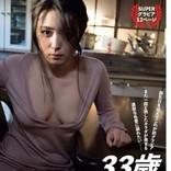 【動画】川村ゆきえ「私に投票してくれますか?」/『美しすぎる議員』完成披露舞台挨拶