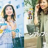 「日本の恥」「焼けた肌って汚くない?」肌の色の対立煽る特集に批判殺到 女性誌「美ST」が謝罪「過剰で不適切な表現」