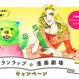 『#サランラップ漫画劇場キャンペーン』なんと「ベルばら」の池田理代子先生オリジナル漫画に出演できる!? サランラップ®のリニューアルをTwitter漫画でアピール!