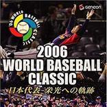 2006年3月20日は第1回WBC決勝戦が行われた日 当時の代表選手、覚えていますか?