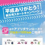 ルートインBCリーグに11試合×100名ご招待! 「e+アプリ」で新元号キャンペーン