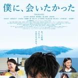 TAKAHIROの涙の理由は… 『僕に、会いたかった』ポスター&予告到着