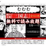 「あわてるな これは孔明の罠だ」72時間限定!『ebookjapan』で横山光輝『三国志』全60巻が無料で読める