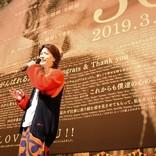 30歳をファンとお祝い! 20年先もずっと変わらぬ絆を~「佐藤健 30th ANNIVERSARY EVENT」レポート