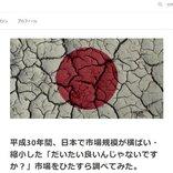 平成30年間、日本で市場規模が横ばい・縮小した「だいたい良いんじゃないですか?」市場をひたすら調べてみた。(note)