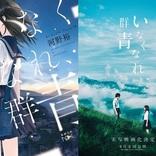 「はじこい」で話題の横浜流星が主演、人気ミステリー小説を映画化
