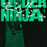 忍者が暗躍するパラレルワールドの現代日本マジでヤバい『アンダーニンジャ』