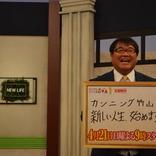 【テレビ新番組情報×Nicheee!】カンニング竹山 BSテレ東新番組で第二の人生模索中!