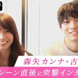 古川雄輝、キスシーン直後のインタビュー映像に歓喜の声