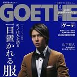 山下智久の美しさを際立たせる『GOETHE』5月号、熱く語るインタビューも掲載