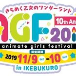 ゲーム、アニメなどが乙女フェス!『アニメイトガールズフェスティバル2019』開催決定!