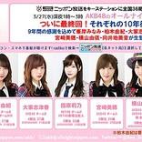 『AKB48のオールナイトニッポン』最終回に指原莉乃、峯岸みなみ、柏木由紀ら