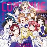 ラブライブ!シリーズを音楽から見つめ直す『CONTINUE Vol.58』3/26発売