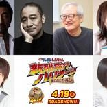 『映画クレヨンしんちゃん』最新作、大塚明夫&島崎信長ら豪華声優陣集結