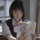 AKB48矢作萌夏 初の単独TVCM出演、あだち充「MIX」を読んで不器用に叫ぶ