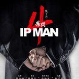 「宇宙最強」ドニー・イェン主演最新作『イップ・マン4 完結篇』が2019年に日本公開へ
