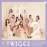 【ビルボード】TWICE『#TWICE2』が2週ぶり総合アルバム首位返り咲き モー娘。20周年ベストはCDセールス1位