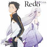 2期決定!平成の傑作「RE:ゼロから始める異世界生活」おさらい!