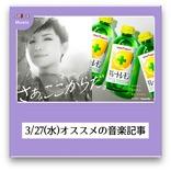 Superfly、FTISLANDなど【3/27(水)オススメ音楽記事】