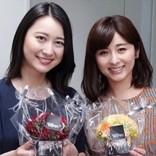 宇賀なつみアナ&小川彩佳アナの退社に 「来月からテレ朝大丈夫?」の声