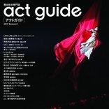"""新演劇情報誌「act guide」発売、シアターガイドスタッフ監修で""""見方のガイドブック""""を目指す"""
