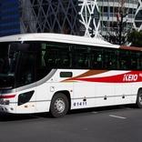 京王バスなど、中央高速バスなどのサービスを変更 2か月前からの予約受付も